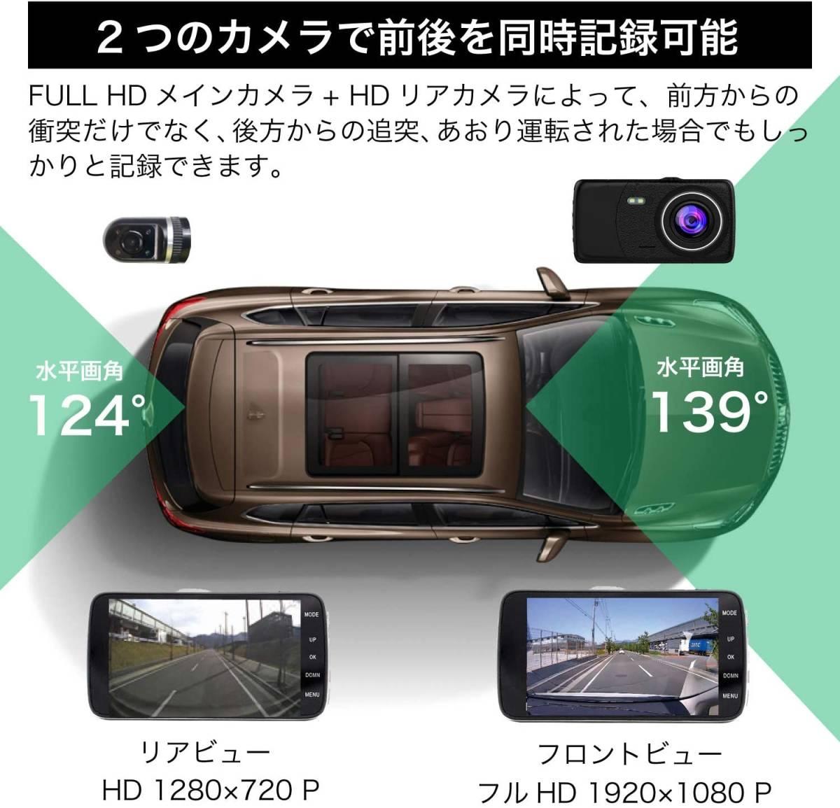 日本製 ドライブレコーダー 前後 カメラ 2カメラ 前後カメラ リアカメラ 駐車監視 衝撃録画 常時録画 モーション検知 ドラレコ_画像5