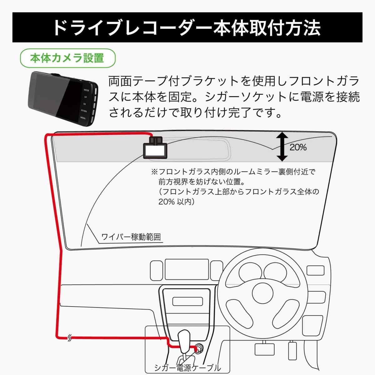 日本製 ドライブレコーダー 前後 カメラ 2カメラ 前後カメラ リアカメラ 駐車監視 衝撃録画 常時録画 モーション検知 ドラレコ_画像10