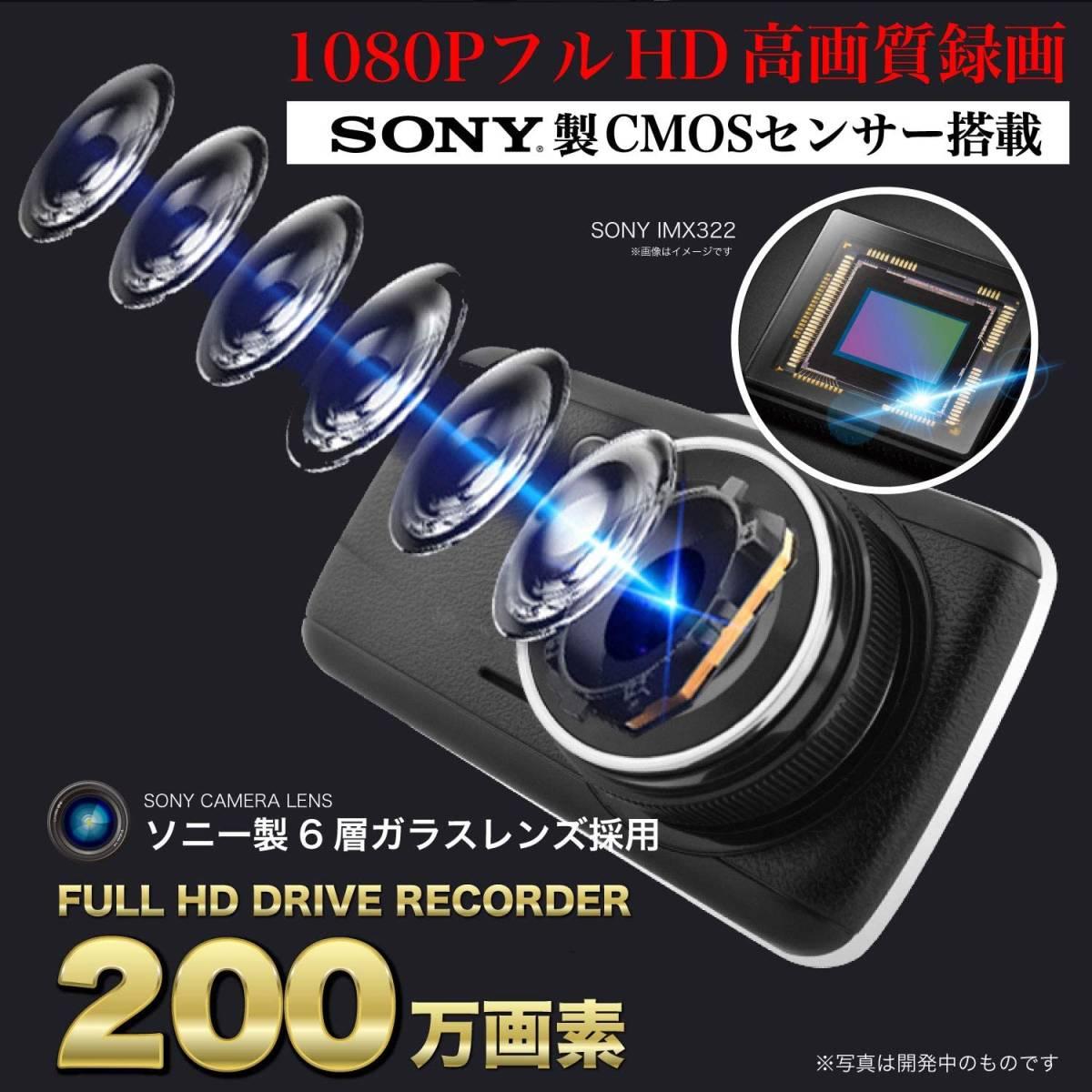 日本製 ドライブレコーダー 前後 カメラ 2カメラ 前後カメラ リアカメラ 駐車監視 衝撃録画 常時録画 モーション検知 ドラレコ_画像9