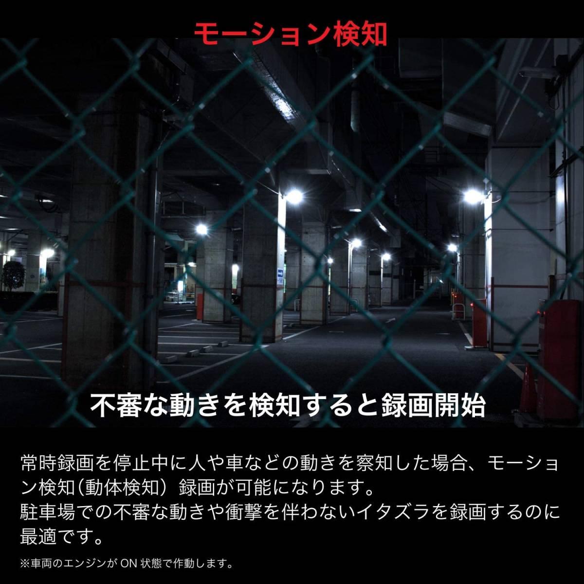 日本製 ドライブレコーダー 前後 カメラ 2カメラ 前後カメラ リアカメラ 駐車監視 衝撃録画 常時録画 モーション検知 ドラレコ_画像7