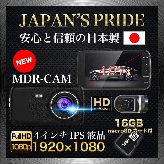 日本製 ドライブレコーダー 前後 カメラ 2カメラ 前後カメラ リアカメラ 駐車監視 衝撃録画 常時録画 モーション検知 ドラレコ_画像1