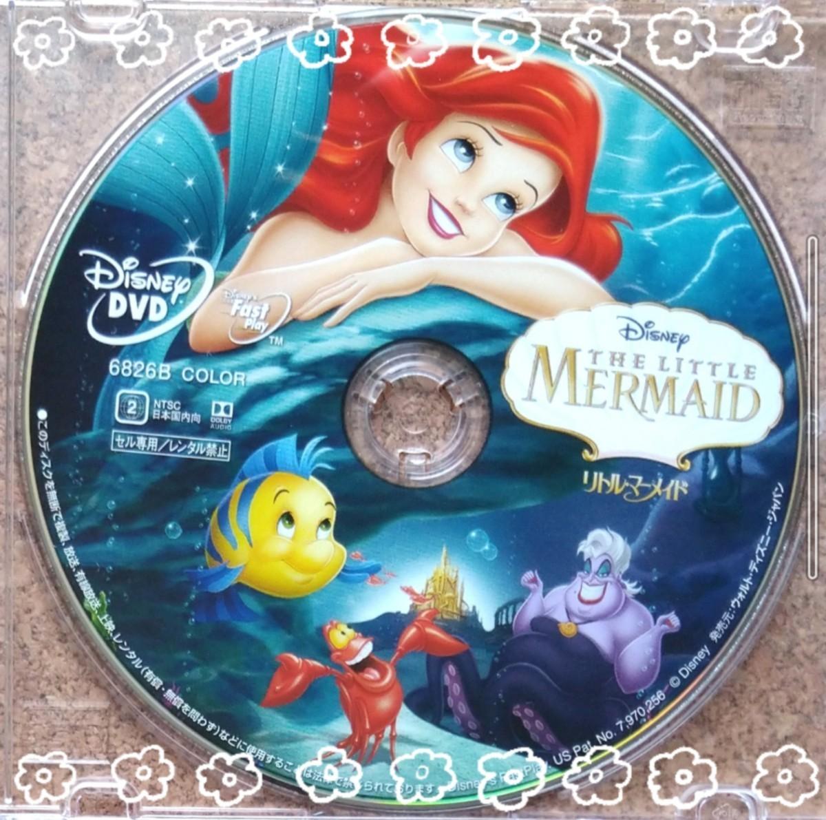 リトル・マーメイド MovieNEX DVD