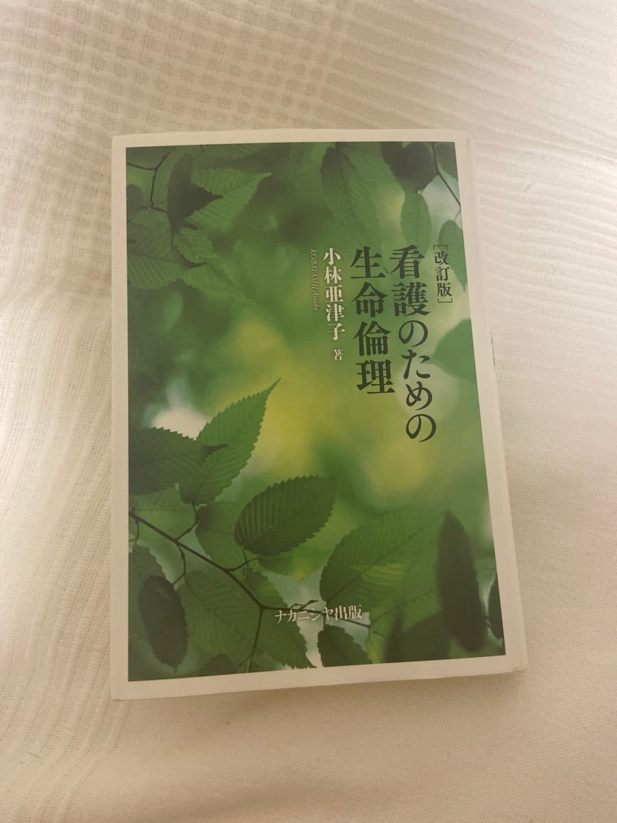 看護のための生命倫理/小林亜津子