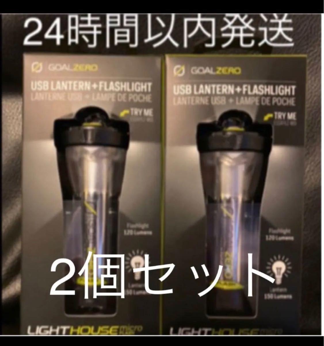 新品 goal zero micro flash LED ランタン 2個セット ゴールゼロ マイクロ フラッシュ