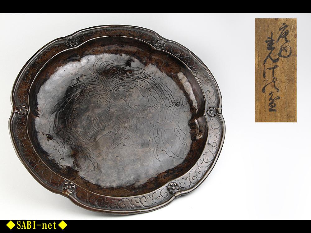 ◆SABI◆ 唐物 鳳凰彫 輪花盆 箱入 ◆ 煎茶 茶道 時代 毛織 輪花式 菓子盆 菓子器