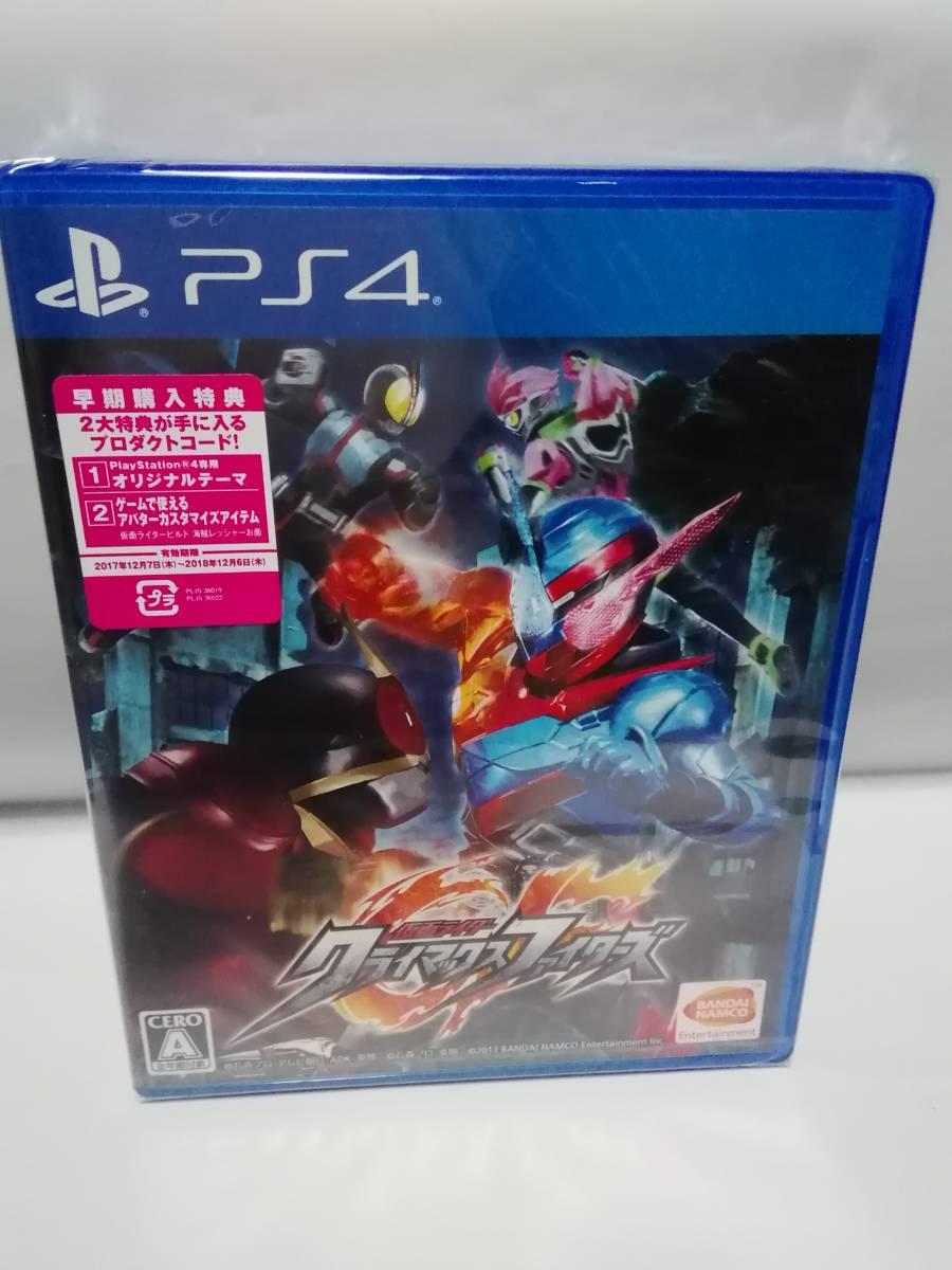 PS4 仮面ライダー クライマックスファイターズ