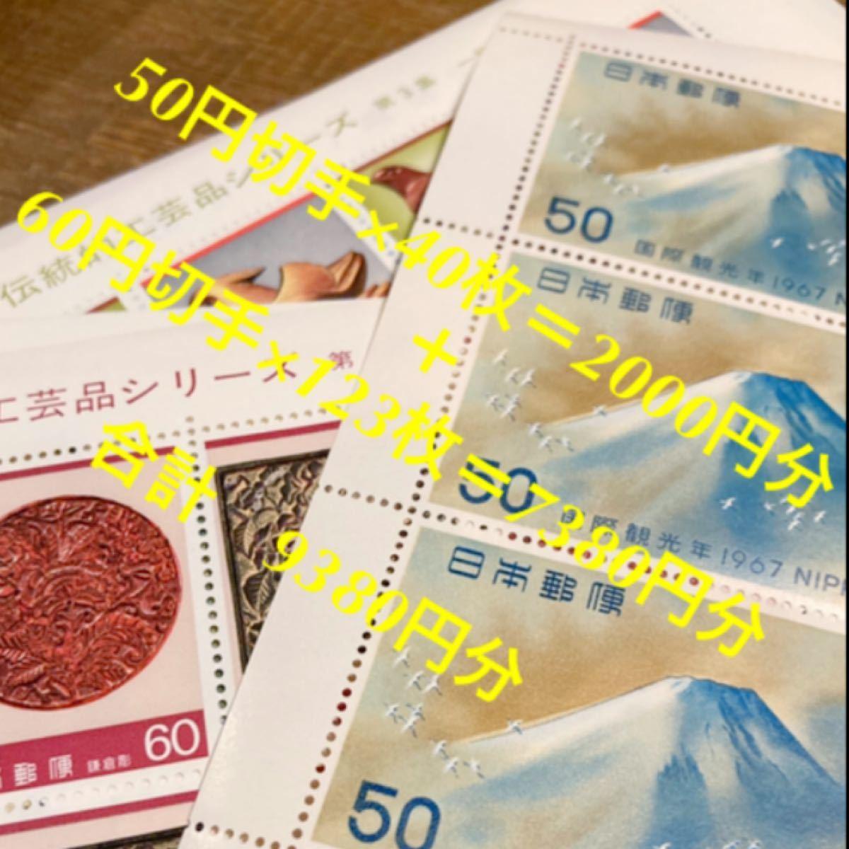 切手シート 50円切手×40枚=2000円分 + 60円切手×123枚=7380円分 合計9380円分 定形外 郵便