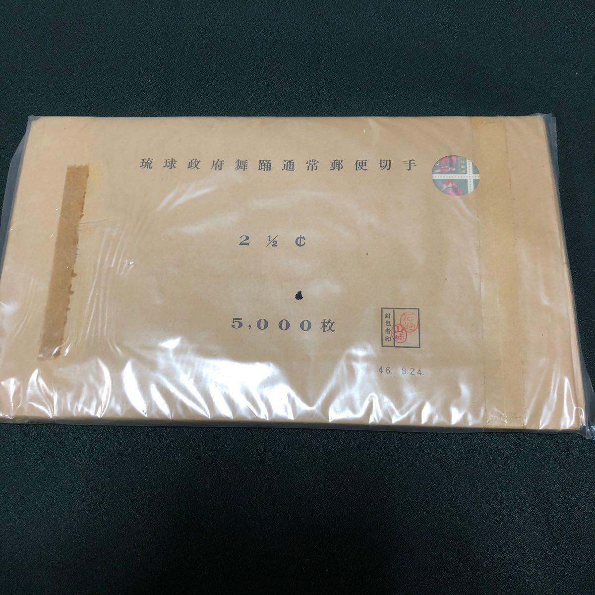 更に値下げしました。琉球切手100シート5000枚未開封