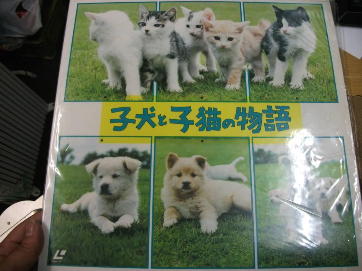 LD レーザーディスク 子犬と子猫の物語_画像1