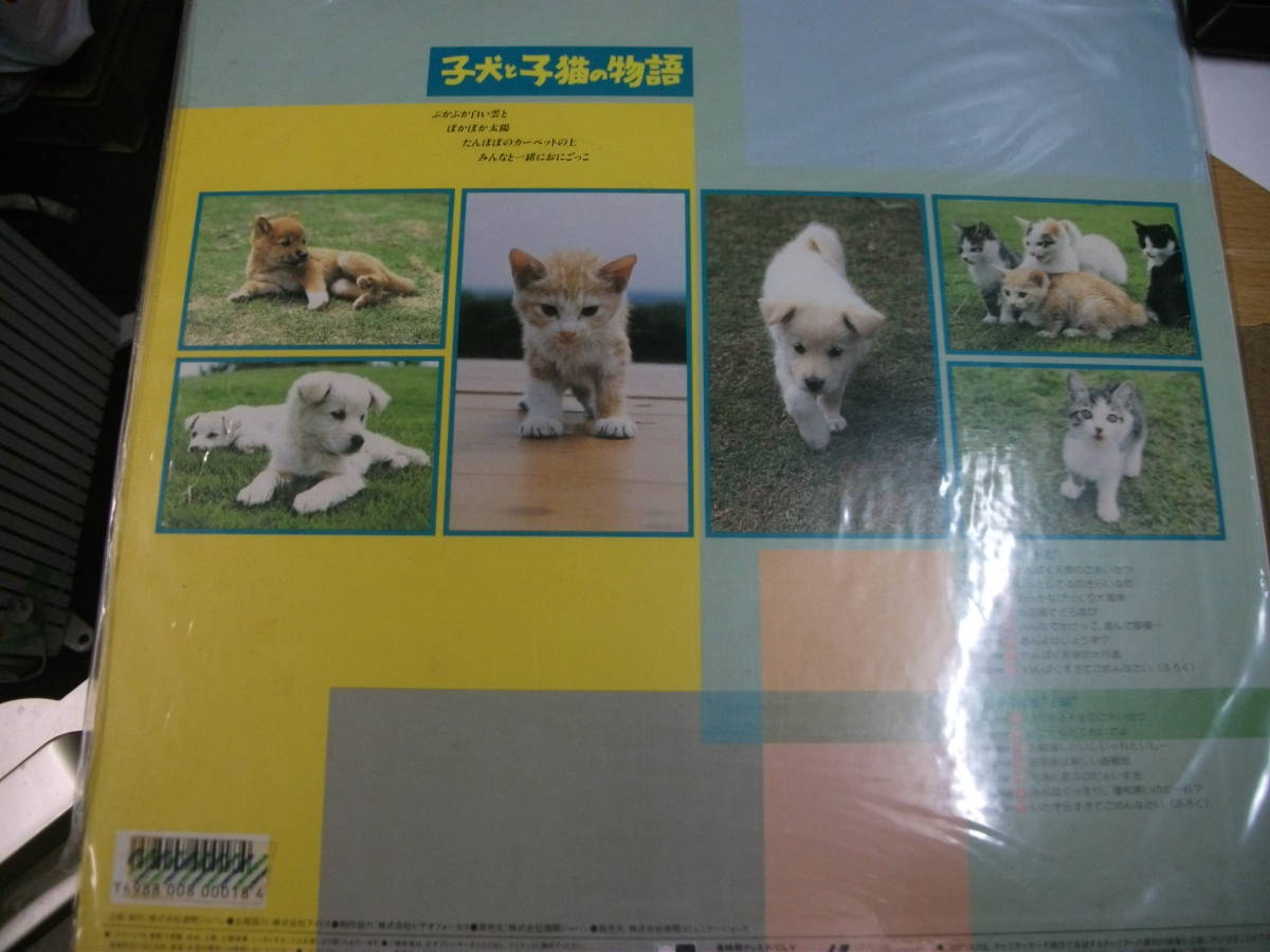 LD レーザーディスク 子犬と子猫の物語_画像2