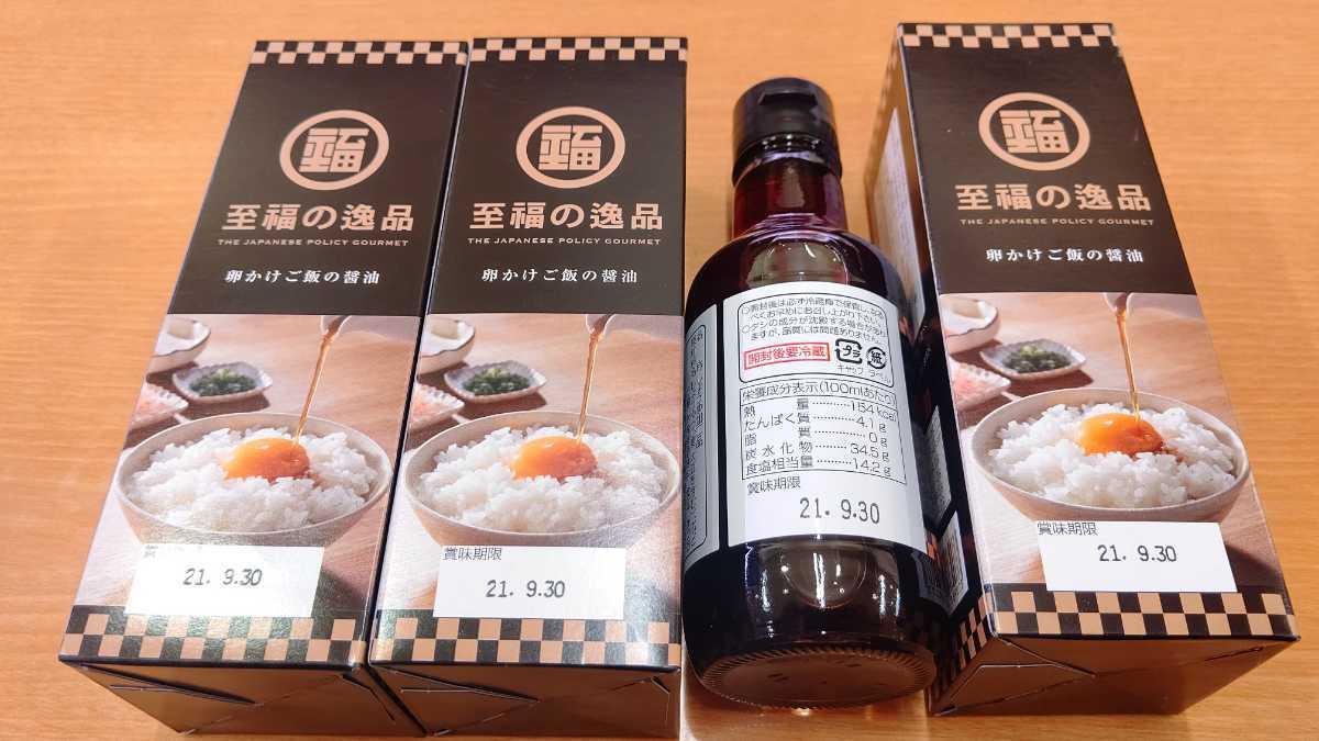 至福の逸品 卵かけご飯の醤油4本セット 石山味噌醤油株式会社製造 賞味期限2021年9月30日までになります。_画像2