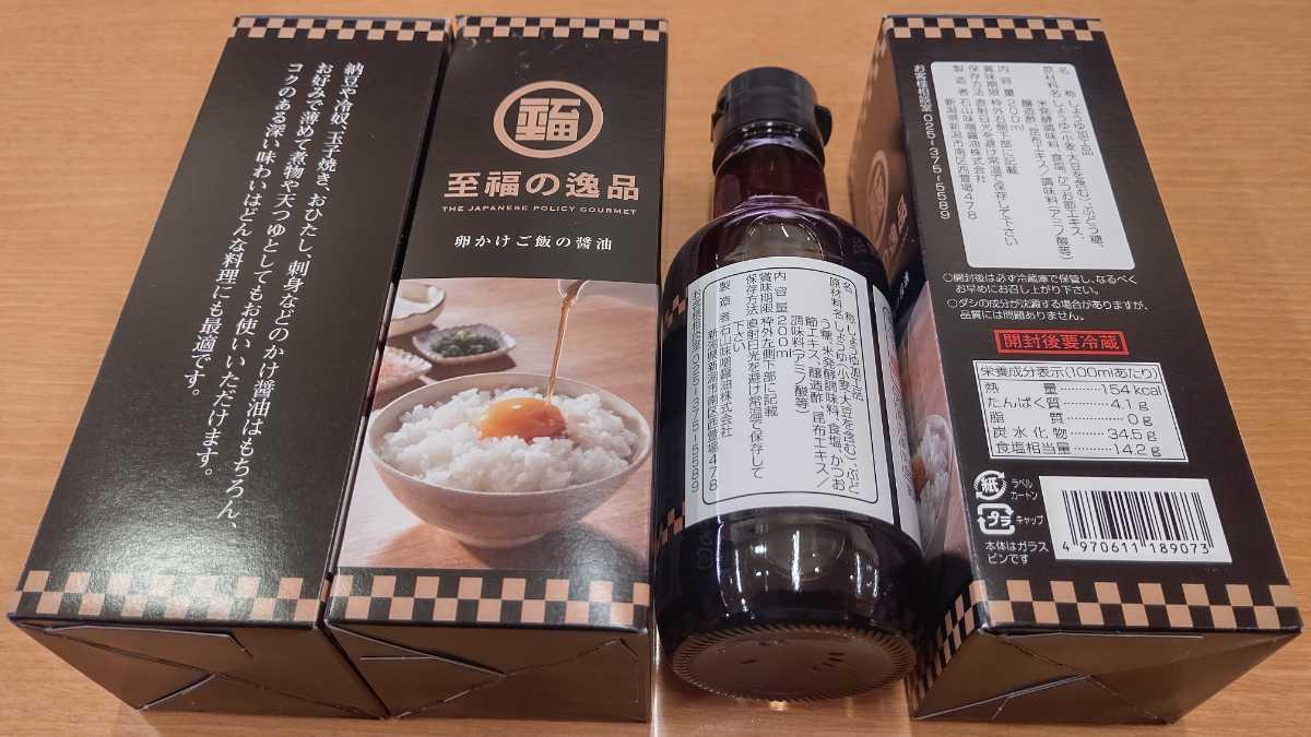 至福の逸品 卵かけご飯の醤油4本セット 石山味噌醤油株式会社製造 賞味期限2021年9月30日までになります。_画像3