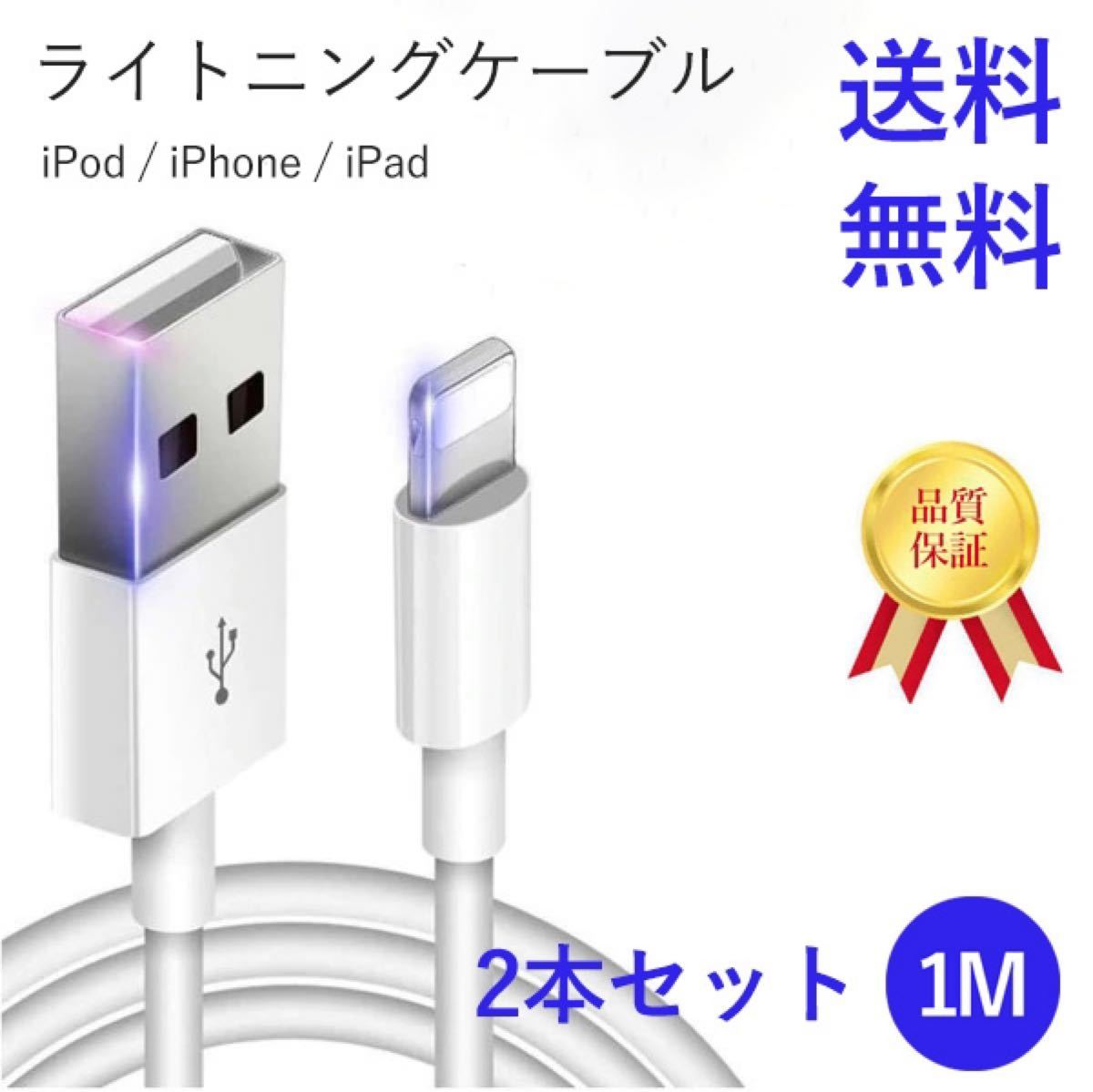 iPhone 充電器 ライトニングケーブル 2m 2点セット 純正品質 送料無料 Lightning データ転送 ケーブル