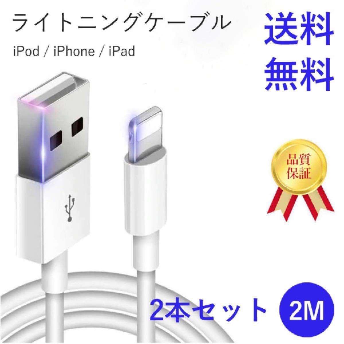 iPhone 充電器 ライトニングケーブル 2m 2本セット 純正品質 送料無料 データ転送 Lightning