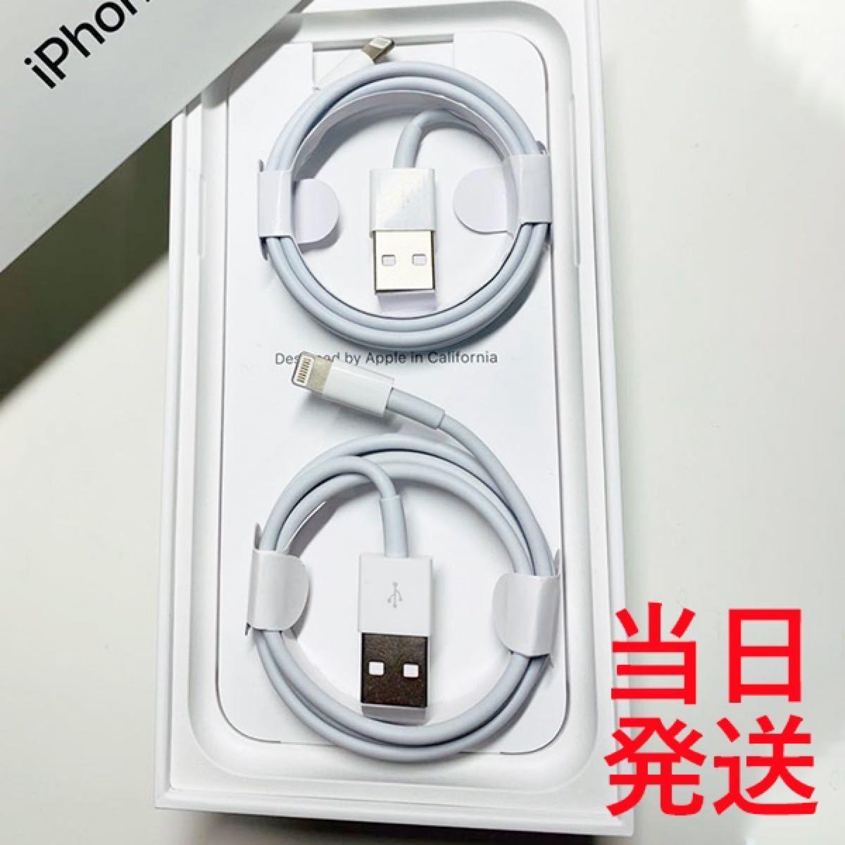 iPhone充電器 ライトニングケーブル 1m 2本セット 純正品質 送料無料 Lightning ケーブル データ転送