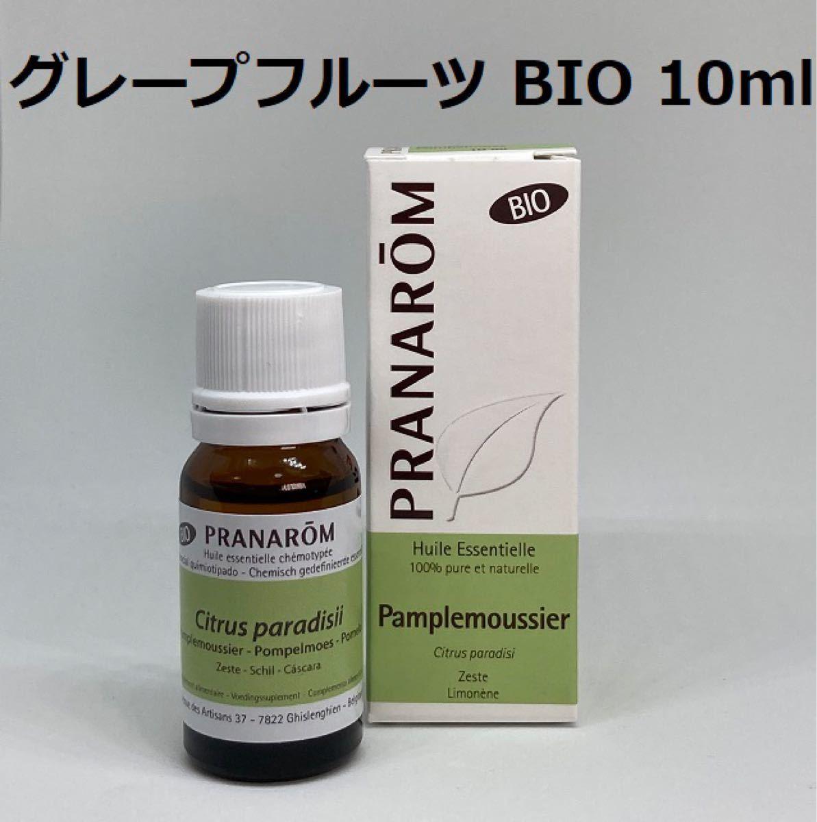 プラナロム グレープフルーツ BIO 10ml 精油 PRANAROM アロマ