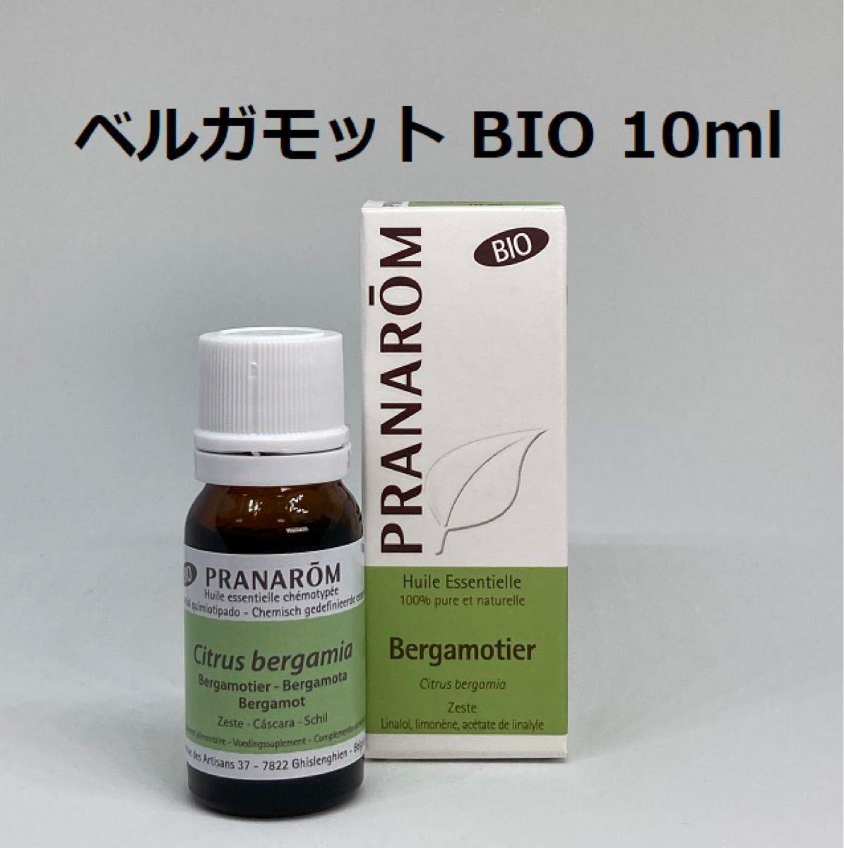 プラナロム ベルガモット BIO 10ml 精油 PRANAROM アロマ