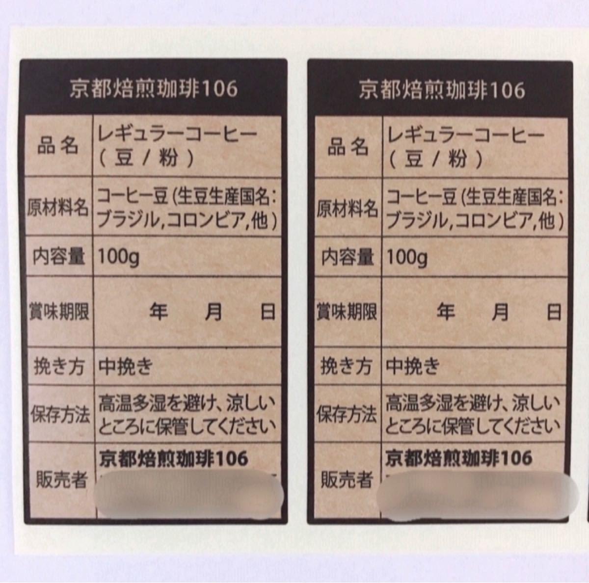 自家焙煎 珈琲豆  (100g×5)