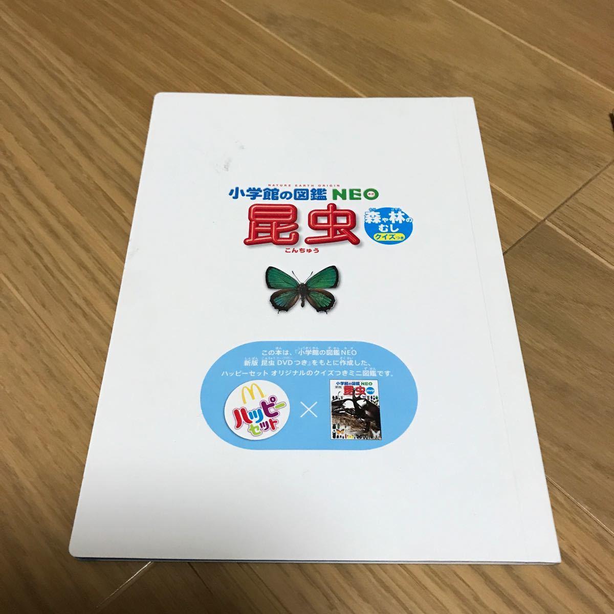 小学館の図鑑NEO
