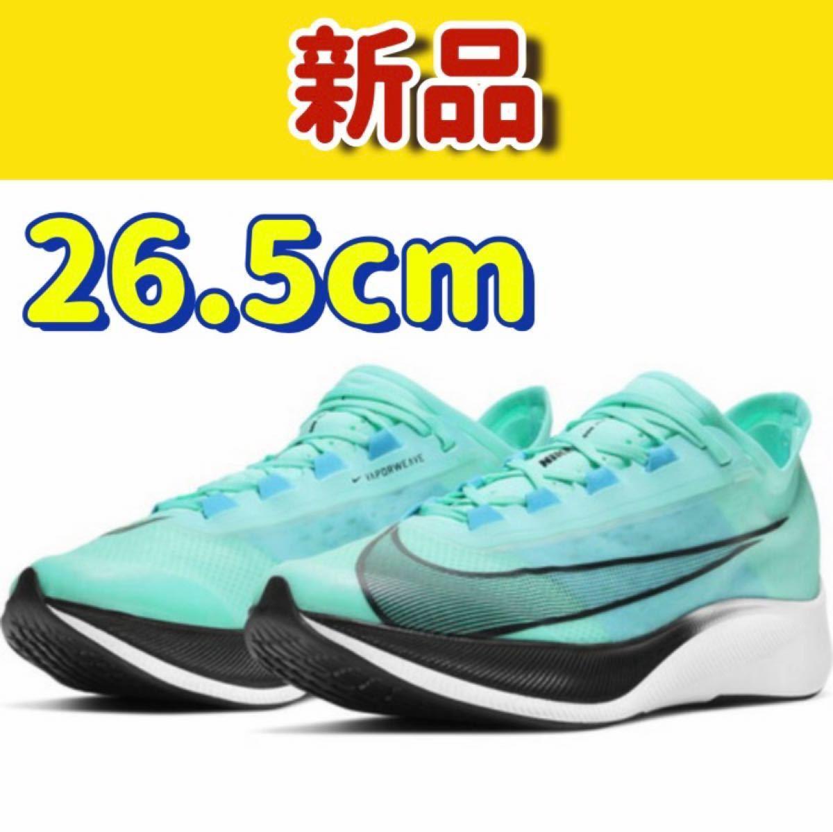 【新品・未使用】ナイキ(NIKE) ズームフライ 3 ランニングシューズ  AT8240-305 26.5cm
