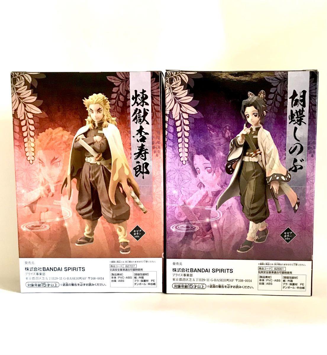 鬼滅の刃 絆ノ装 フィギュア2体セット セピアカラー 煉獄杏寿郎・胡蝶しのぶ