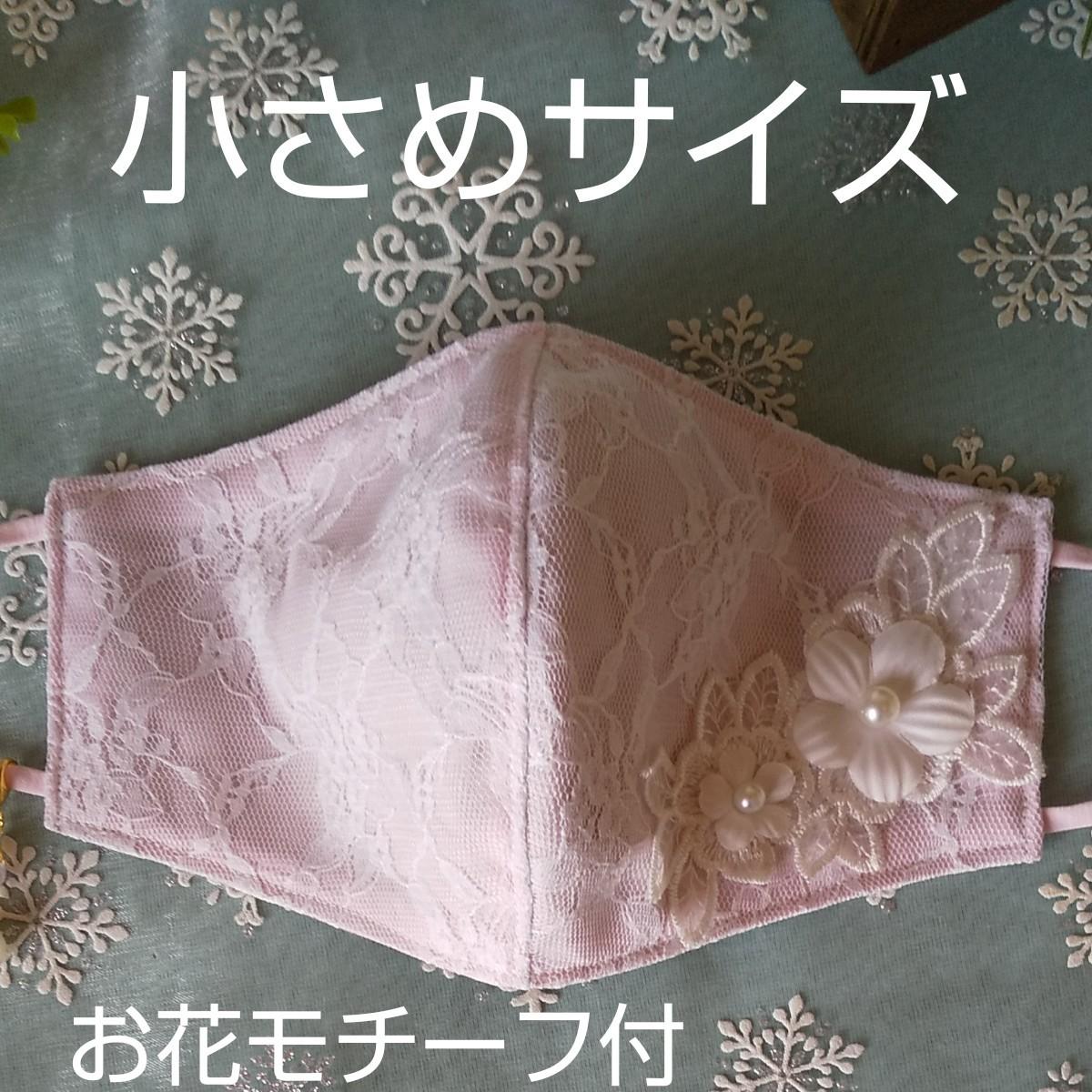 立体インナーハンドメイド、綿ガーゼ、ラッセンレース(立体花柄モチーフ付)白色×ピンク(小さめサイズ)アジャスター付、チャーム付