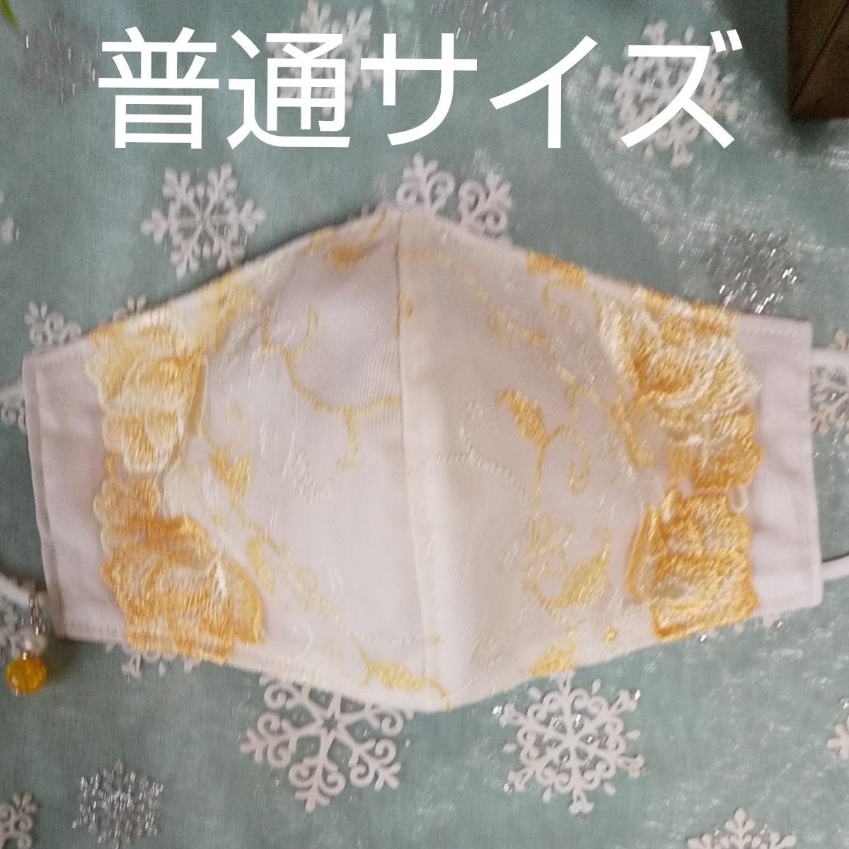 立体インナーハンドメイド、綿ガーゼ、チュール刺繍レース(ホワイト×イエローオレンジ×花柄)(普通サイズ)アジャスター付、チャーム付