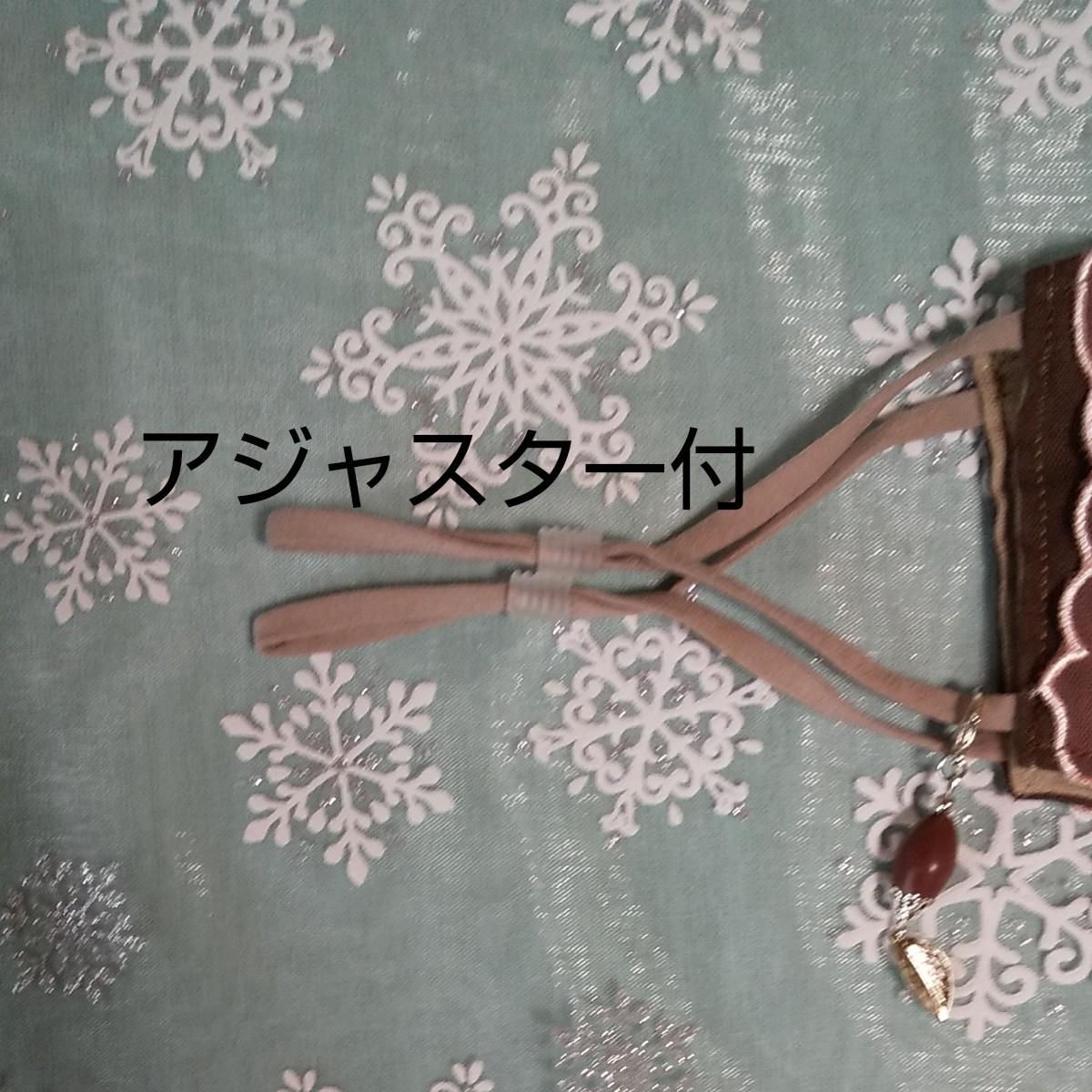 立体インナーハンドメイド、綿ガーゼチュール刺繍レース(ブラウン×大輪花×シルバーラメ入り)(大きめサイズ)アジャスター付チャーム付
