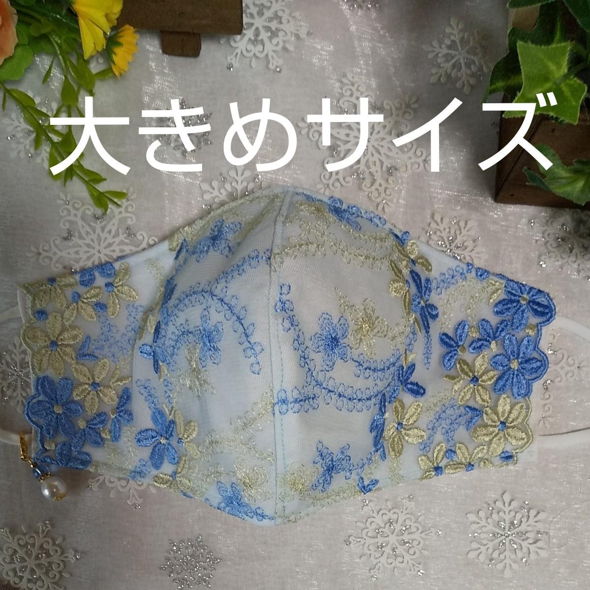 立体インナーハンドメイド、綿ガーゼ、チュール刺繍レース(水色×ブルー×イエローレース)大きめサイズ、アジャスター付、チャーム付