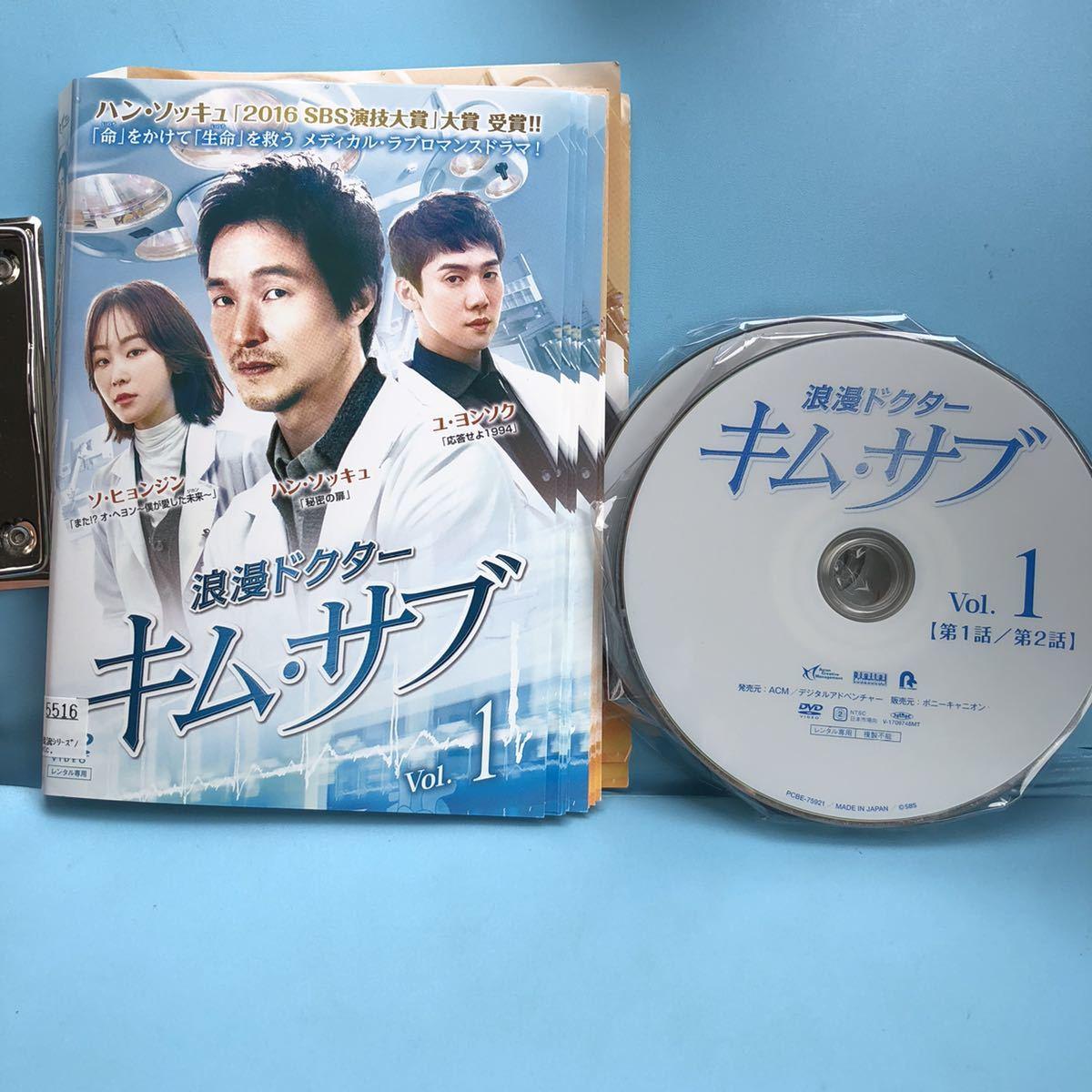 浪漫ドクター キム・サブ DVD 全14巻セット