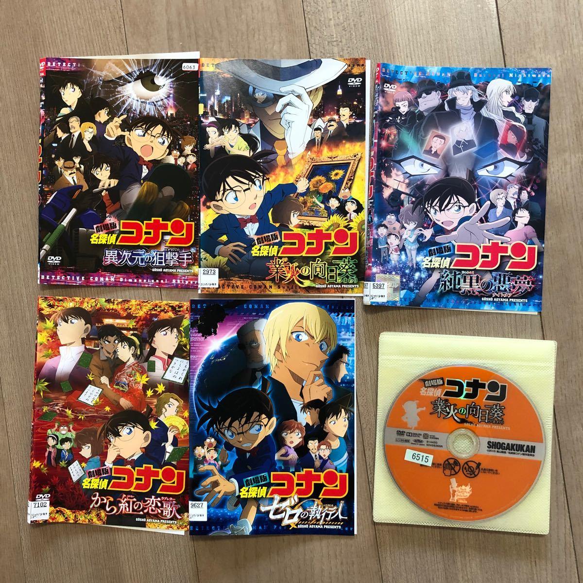 劇場版 名探偵コナン DVD 5巻セット