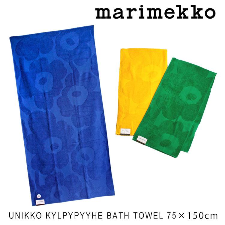 新品 未使用 1円スタート marimekko マリメッコ Unikko ウニッコ バスタオル 75×150cm 067502