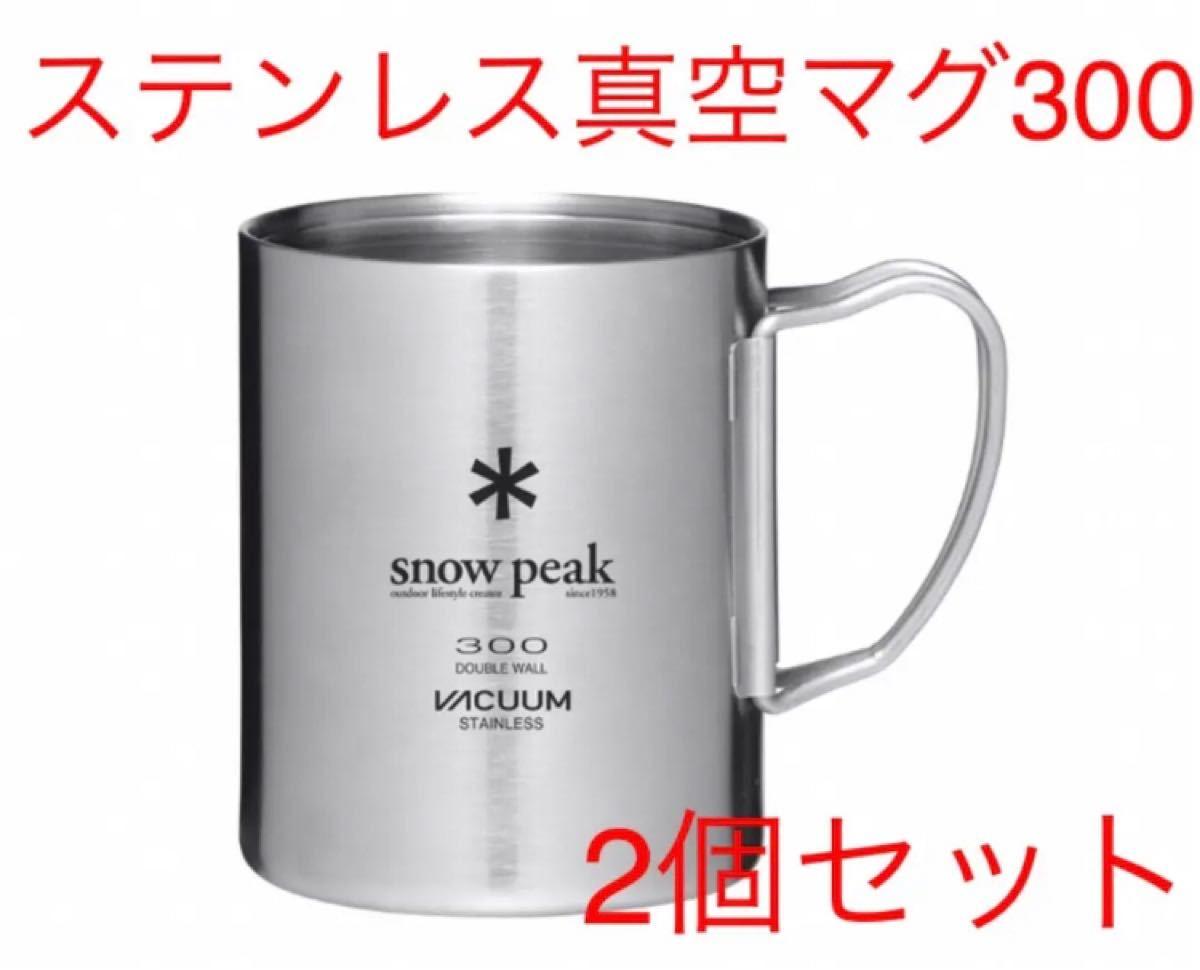 スノーピーク ステンレス真空マグ 300 2個セット snow peak MG-213  その2