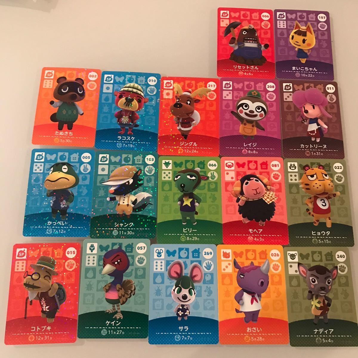 どうぶつの森amiiboカード まとめ売り 17枚 あつ森 あつまれどうぶつの森 任天堂スイッチ