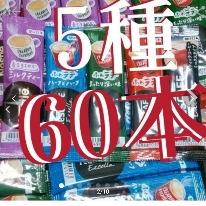 ♪ネスカフェネスレスティックコーヒー5種60本セット