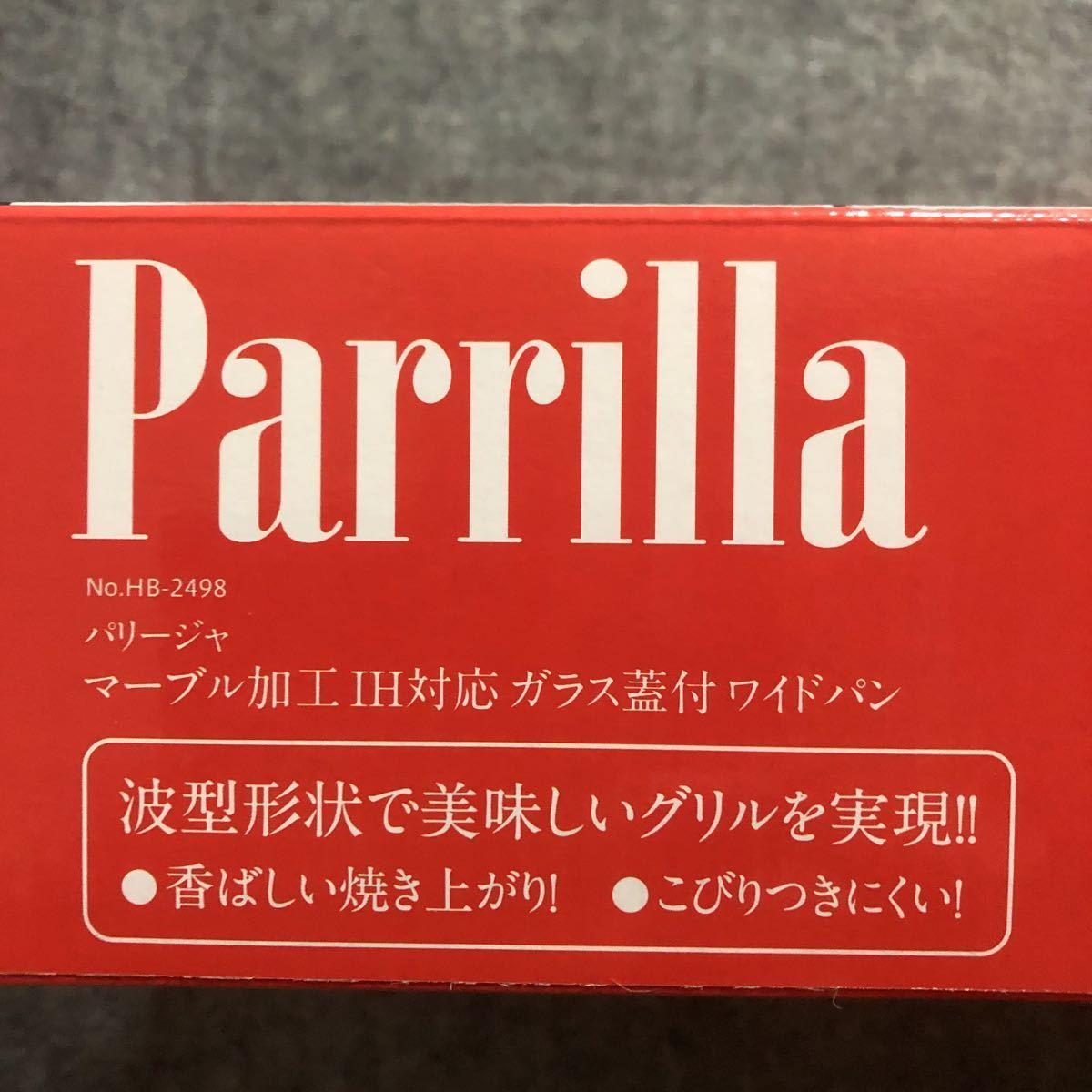 パリージャ マーブル加工 IH対応 ガラス蓋付 ワイドパン 新品