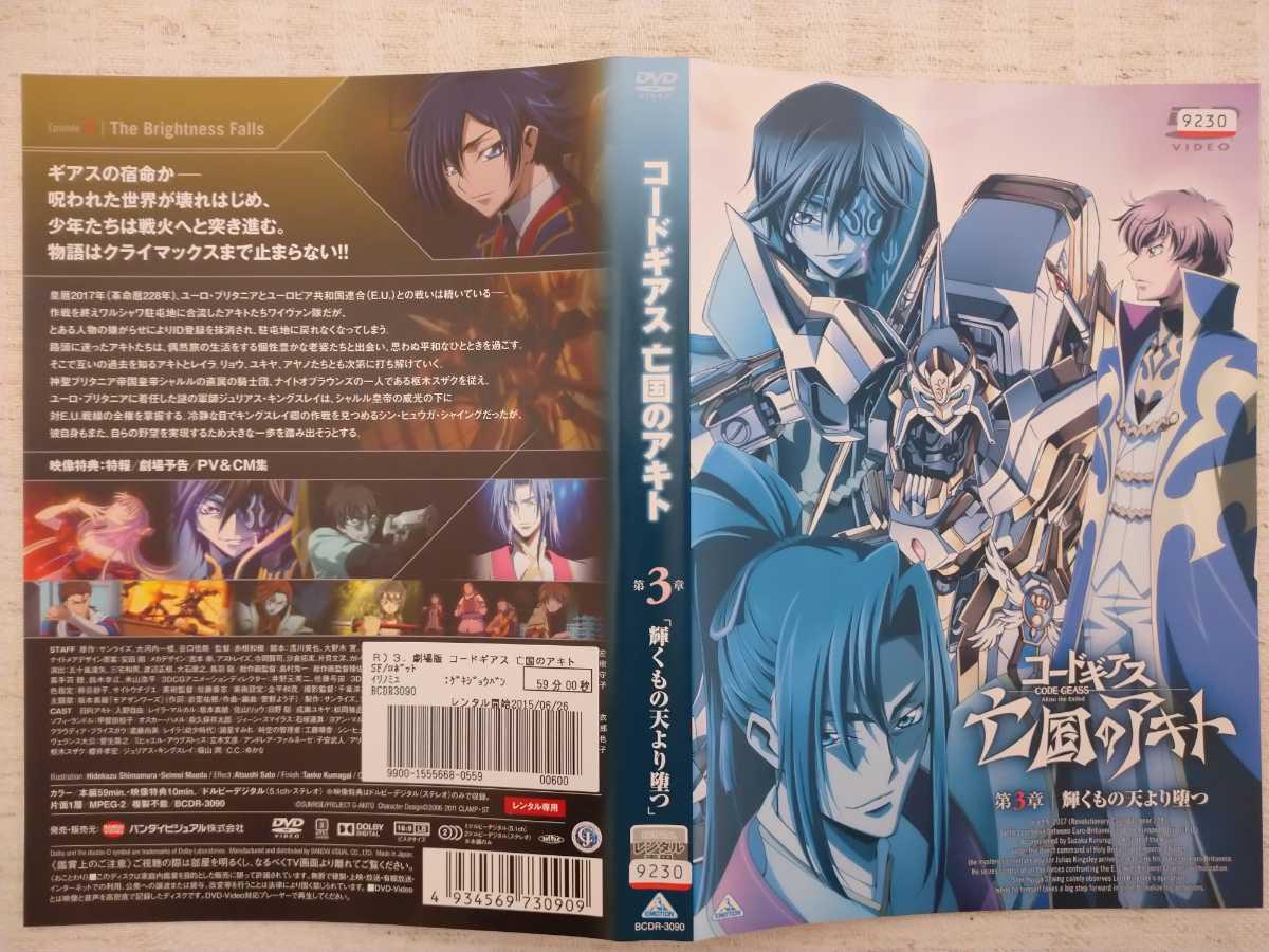 【DVD】コードギアス 亡国のアキト 全5巻 全巻 完結セット レンタル落ち