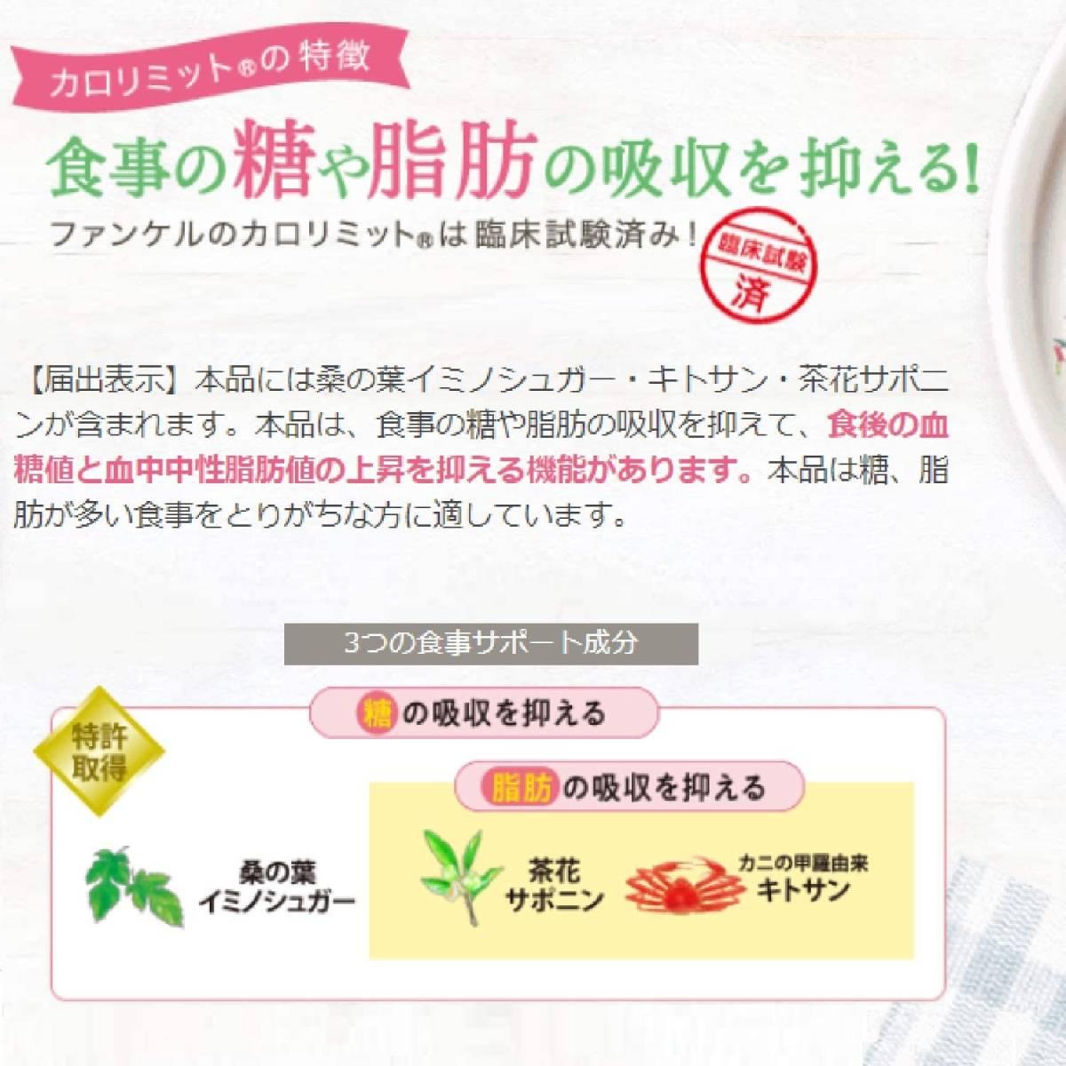 【即決送料無料】カロリミット 90粒 約30日分 機能性表示食品 ファンケル FANCL サプリ ダイエット_画像2