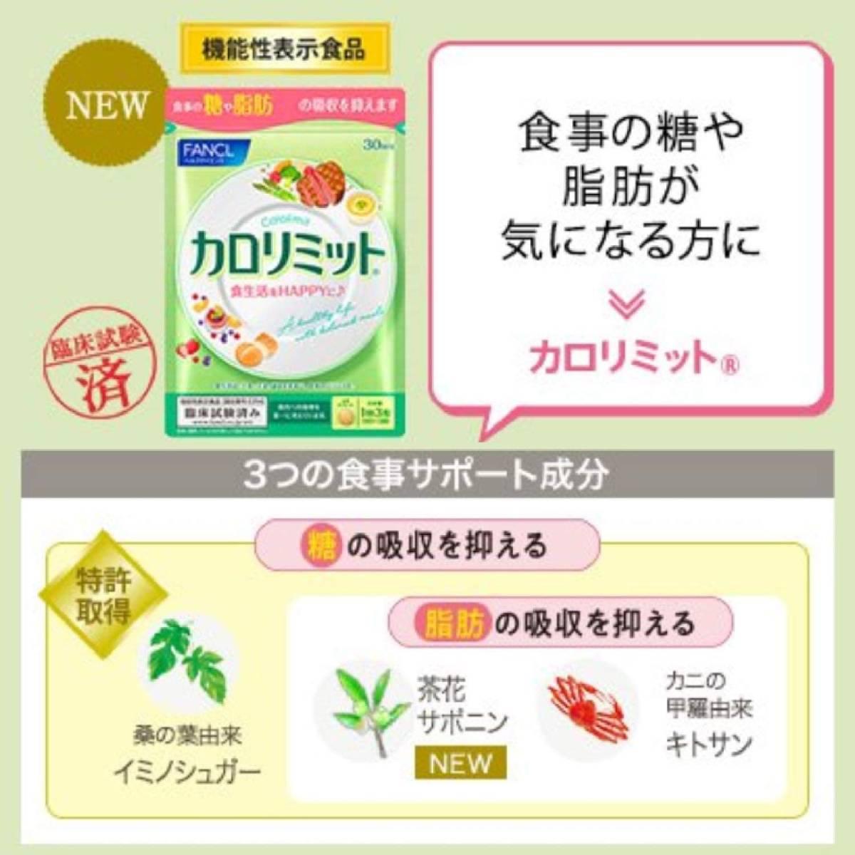 【即決送料無料】カロリミット 90粒 約30日分 機能性表示食品 ファンケル FANCL サプリ ダイエット_画像5