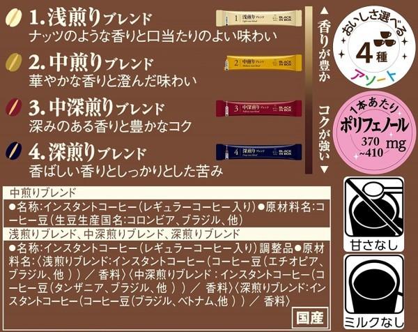 即決 AGF ちょっと贅沢な珈琲店 4種8本 ブラックインボックス 焙煎アソート スティック インスタント ホットアイス コーヒー店 詰め合わせ_画像3