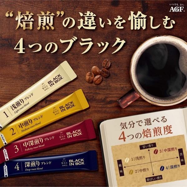 即決 AGF ちょっと贅沢な珈琲店 4種8本 ブラックインボックス 焙煎アソート スティック インスタント ホットアイス コーヒー店 詰め合わせ_画像2