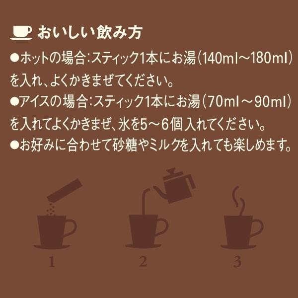 即決 AGF ちょっと贅沢な珈琲店 4種8本 ブラックインボックス 焙煎アソート スティック インスタント ホットアイス コーヒー店 詰め合わせ_画像7