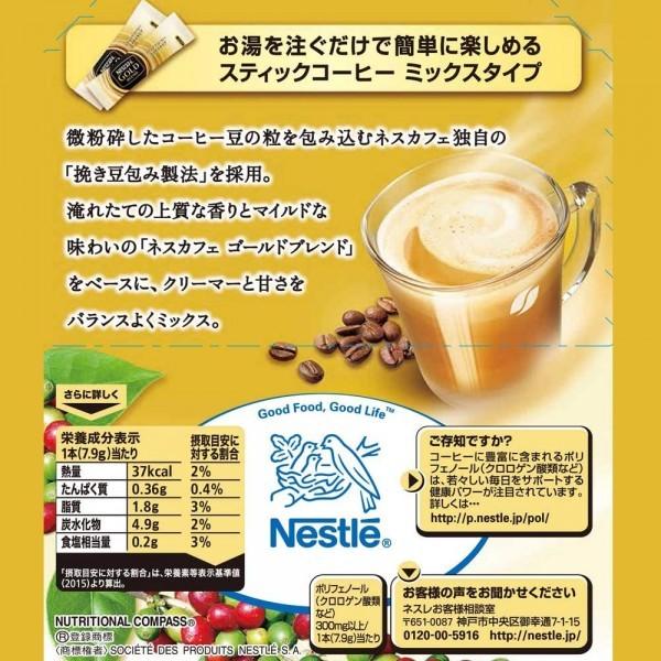 【即決 送料無料】ネスカフェ ゴールドブレンド カフェラテ 20本 スティック インスタント ホット アイス コーヒー 珈琲 人気 カフェオレ