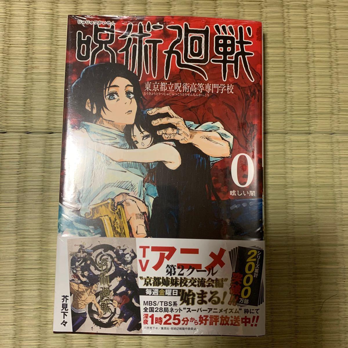 呪術廻戦 0 東京都立呪術高等専門学校