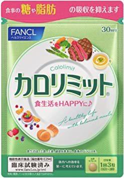 (新)ファンケル[激安](FANCL)[激安]カロリミット[激安](約30回分)[激安]90粒[激安][機能性表示食品]_画像1