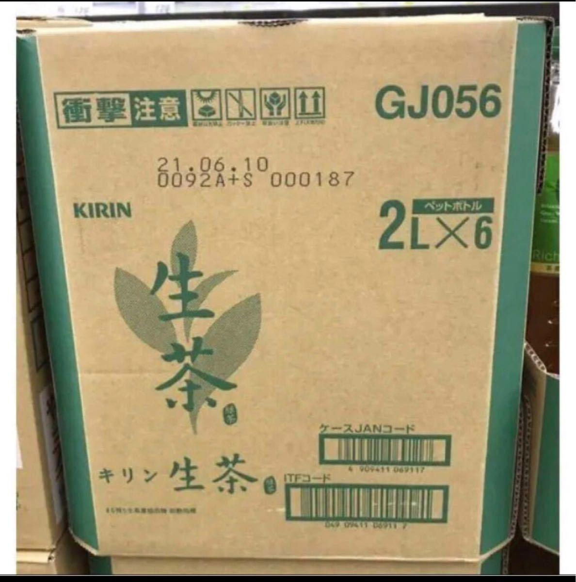 キリン 生茶 お茶 2L PET ×6本