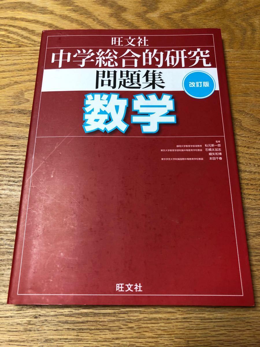 中学総合的研究問題集 数学 改訂版 旺文社