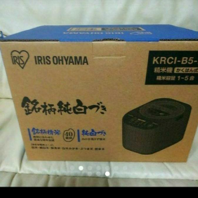 アイリスオーヤマアイリスオーヤマ精米機 KRCIB5B [かくはん式]