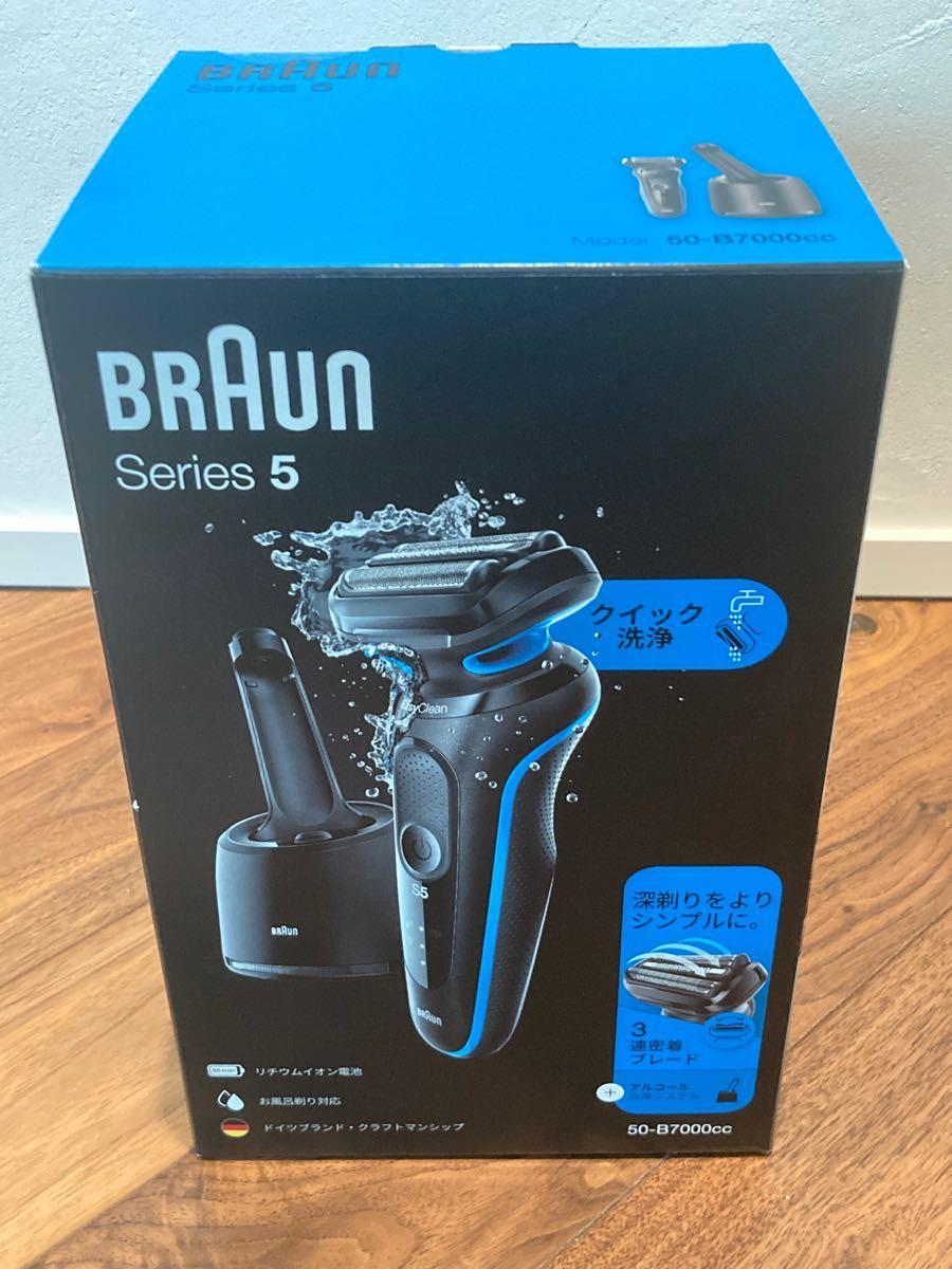 BRAUN ブラウン 密着シリーズ5 充電式シェーバー 50-B7000cc 未使用