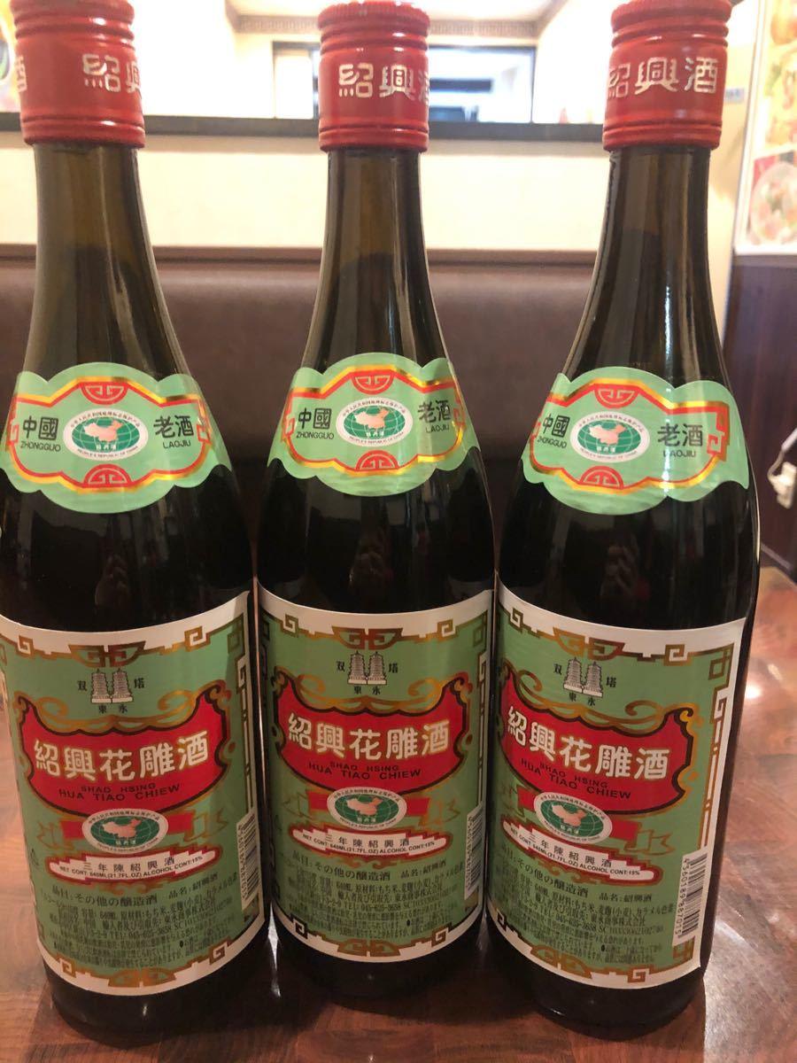 中国三年陳紹興酒(3本セット)